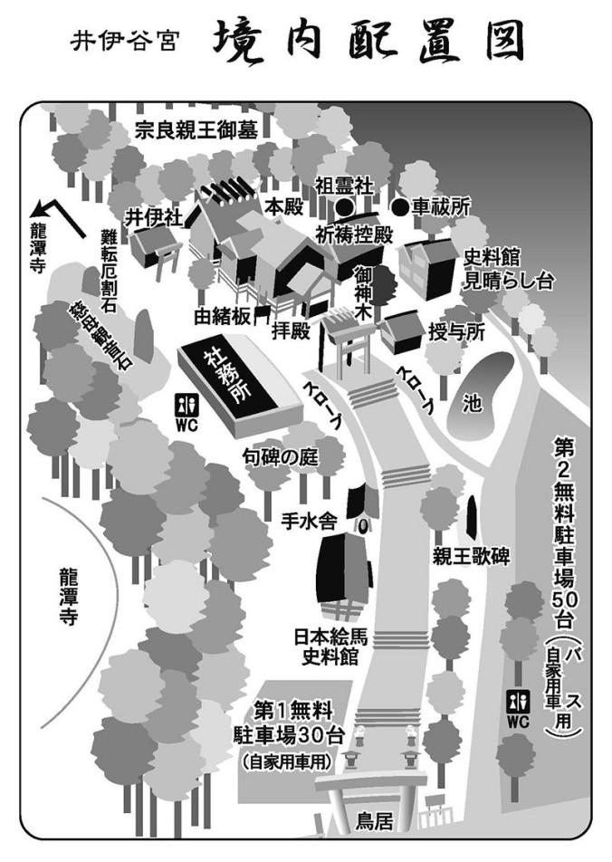井伊谷宮境内配置図