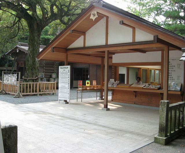井伊谷宮祈祷申込所