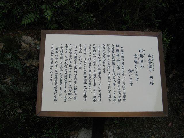 井伊谷宮水原秋櫻子句碑