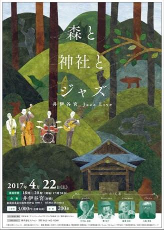 森と神社とジャズ