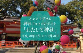 インスタグラム神社フォトコンテスト「わたしと神社」